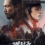 イ・ジョンジェ&ヨ・ジング主演映画「代立軍」、ファイナルポスター公開!
