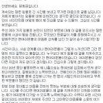 ムン・ヒジュン、ファンのボイコット宣言に公式に謝罪する