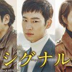 韓国の各有名アワードで計9冠達成、2016年tvN最高傑作ヒューマンドラマ 「シグナル」 6月より放送へ