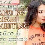 ファンボ ジャパンファンミーティング、6月にラパン・エ・アロにて開催決定!
