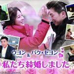 ウヨン(2PM)とパク・セヨンの「私たち結婚しました」がビデオマーケットで配信スタートに![PR]