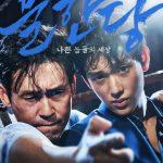 韓国映画「不汗党」ソル・ギョング、ZE:Aシワン「軍隊行く前の最後の作品」として注目を集める
