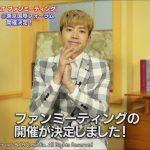 2PMウヨンよりコメント動画あり!「2PM WILD BEAT」ファンミーティング・ぴあプリセール5月19日より先着先行開始!