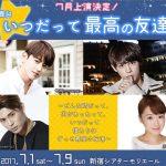 セヨン(MYNAME)カラム(大国男児)ミンス(元BEESHUFFLE)カン・ハンナ出演  舞台『いつだって最高の友達』7月決定!