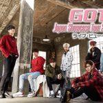 """GOT7 Japan Showcase Tour 2017 """"MEET ME"""" 福岡公演、ライブ・ビューイング実施"""