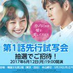日本の人気コミック「カノ嘘」原作!イ・ヒョヌ&Red Velvet ジョイ主演 「カノジョは嘘を愛しすぎてる(原題)」 第1話無料試写会開催