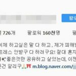 JYJユチョンの婚約者、悪質な嫌がらせコメントを続けるネットユーザーに対して警告メッセージ送る