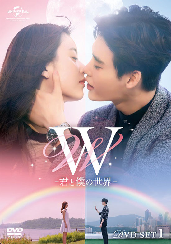 W君と僕の世界DVD