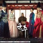 ユ・スンホ&INFINITEエル(キム・ミョンス)主演ドラマ「君主 – 仮面の主人」視聴率13.4%で圧倒的視聴率トップ