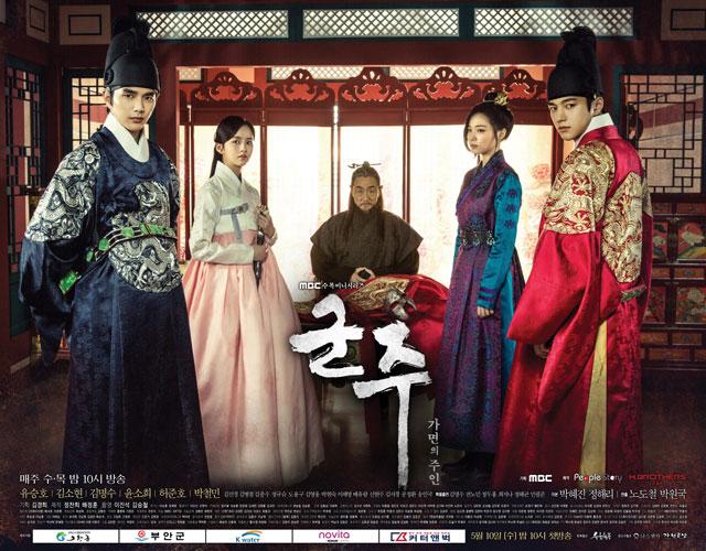 韓国ドラマ 君主