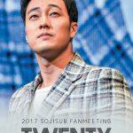 ソ・ジソブ 2017年開催日本ファンミーティング収録のDVDが発売に!「2017 SOJISUB FANMEETING TWENTY:THE MOMENT IN JAPAN」