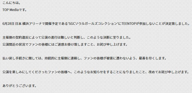 TEENTOP日本公式