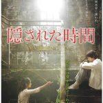 カン・ドンウォン主演最新作 映画『隠された時間』 予告映像&ポスタービジュアル公開!
