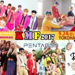 10th Anniversary KMF2017 公式CM動画、第1弾公開