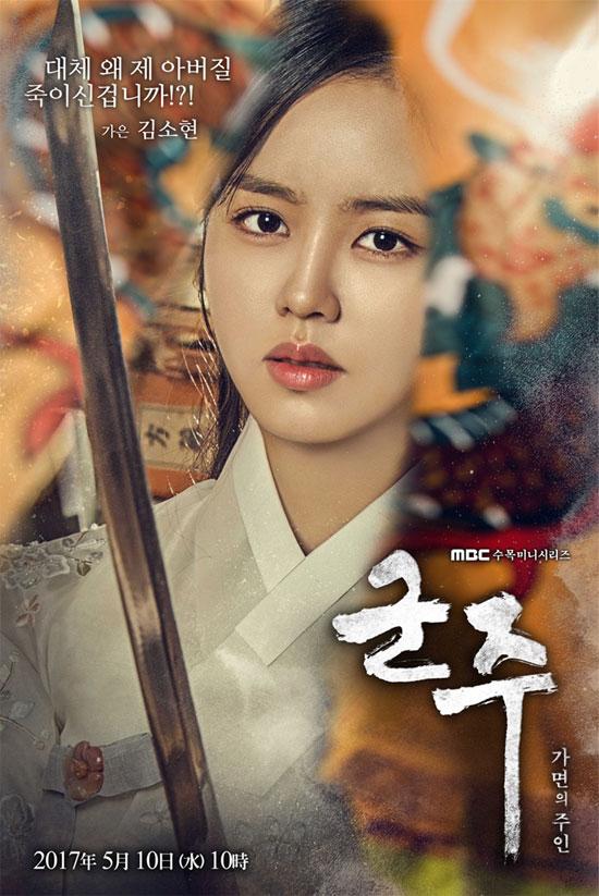 君主 キム・ソヒョン