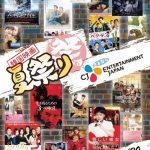 """『韓国映画""""夏祭り""""~さよならCJEJ~』 6月17日(土)よりキネカ大森にて開催!"""