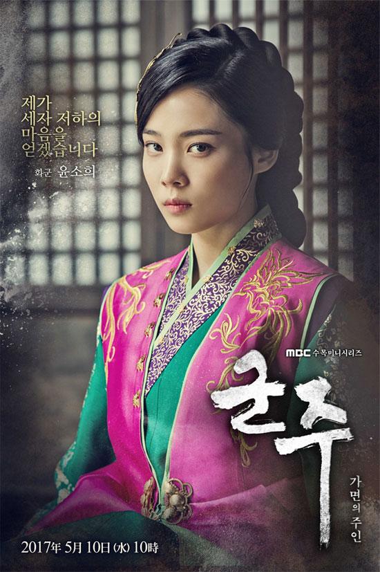 君主 ユン・ソヒ