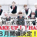 TopSecret Comeback JAPAN初三大都市ツアー ~WAKE UP!!HANA~開催決定