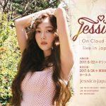 """【ジェシカコメント映像到着】『JESSICA """"On Cloud Nine"""" Live in Japan』"""