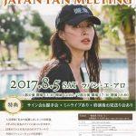 ファンボ オフィシャルインタビュー到着!8/5ファンミーティング開催