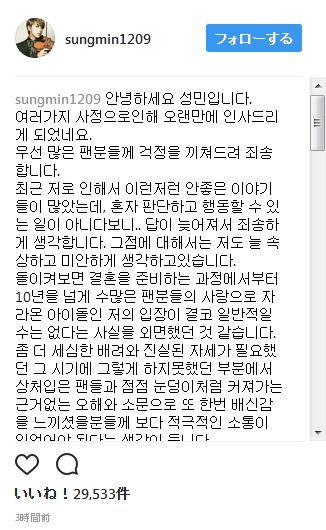 ソンミン謝罪文