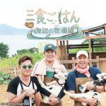 神話(SHINHWA)エリック、イ・ソジン、ユン・ギュンサン出演「三食ごはん 海辺の牧場編」 早くも10 月日本初放送決定