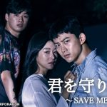 2PM テギョン最新主演ドラマ! 「君を守りたい~SAVE ME~」10月日本初放送決定!