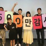 話題の映画「軍艦島」、公開8日目で観客動員数500万人を突破!