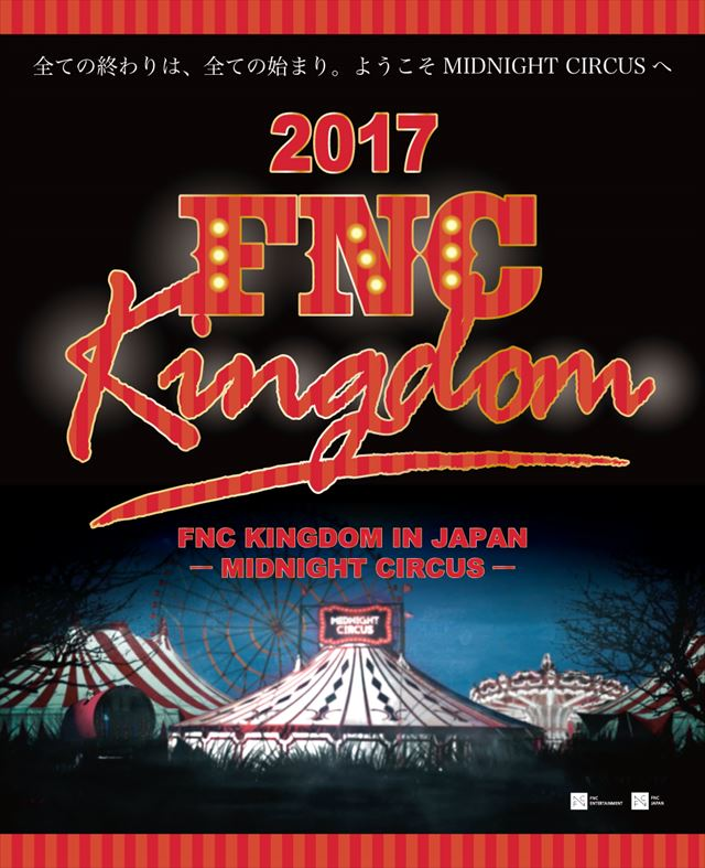 FNC KINGDOM2017