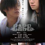 Apeaceの舞台挨拶登壇決定!映画「CAGE」 特別上映会9月開催