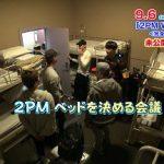 「2PM WILD BEAT」BD&DVD、特典映像「未公開映像集」一部先行公開!衝撃のメルボルンの夜に、メンバー困惑!? 極小部屋に緊急会議!?