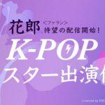 『花郎<ファラン>』待望の配信開始!「K-POPスター出演作特集」で<推しメン>出演作をまとめてウォッチ!