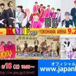 9/24開催直前!VIXX、NCT、PENTAGON出演「10th Anniversary KMF2017」1部見切れ席発売決定!