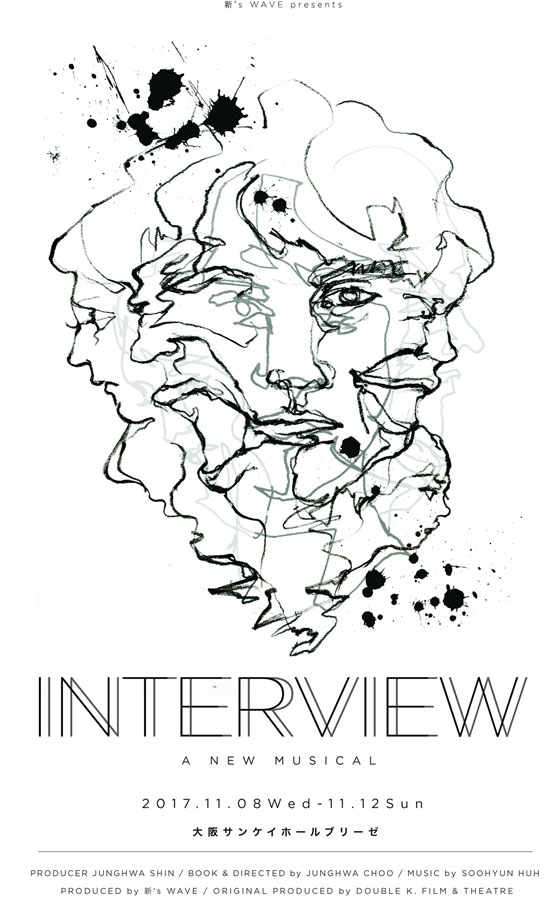 Interview大阪公演