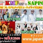 10th Anniversary KMF 2017 in Sapporo」最終出演ラインナップ発表!