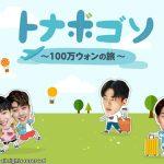 「PRODUCE 101 シーズン2」メンバーと俳優ジスが行く!「トナボゴソ~100 万ウォンの旅~」 11月、日本初放送へ