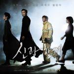 ハ・ジョンウら出演の大作映画「神と共に」、釜山国際映画祭で一部公開へ