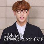 「2PM WILD BEAT」BD&DVD、好評発売中!JUN. K(ジュンケイ)からの発売記念メッセージ動画