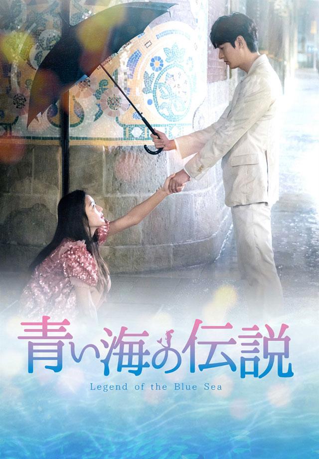 青い海の伝説DVD
