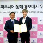 SUPER JUNIORドンヘ、韓国白血病児財団の広報大使委嘱