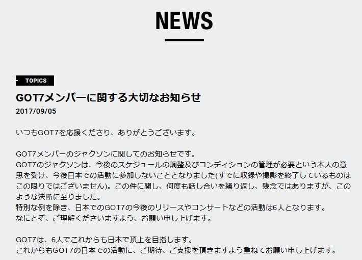 GOT7日本公式