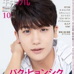 パク・ヒョンシク、『韓流ぴあ』10月号の表紙・巻頭を飾る!