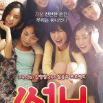 大ヒット映画「SUNNY」、日本リメイク決定!主人公は篠原涼子&広瀬すずに