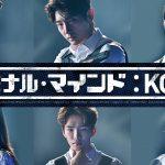 イ・ジュンギ主演 「クリミナル・マインド:KOREA」 12月日本初放送決定
