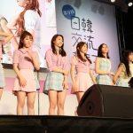 OH MY GIRL、ユン・ミンス、パク・サンチョル編 日韓交流おまつり K-POPシークレットコンサート フォトレポート