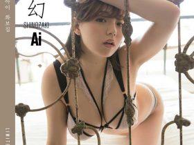 篠崎愛 韓国写真集