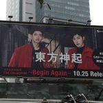 東方神起 活動再開後初表紙を飾った「anan」発売!渋谷駅に巨大ボードも!東方神起がいよいよ本格始動