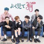 リアルバラエティ 「よく見て JBJ」 12 月 7 日 日本初放送決定!