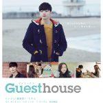 ソンジェfrom超新星主演映画『Guest House』新ビジュアル&予告動画公開に