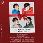 12/17(日)One O Oneファンミーティング<101 Japan Fan Meeting – My First Love ->開催!